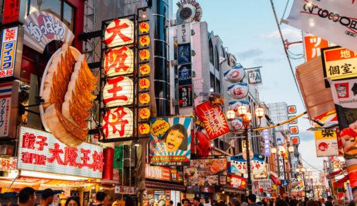 大阪府観光おすすめ10選!子ども連れやカップルまでも楽しめるスポットをご紹介