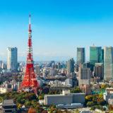 東京 観光 おすすめ
