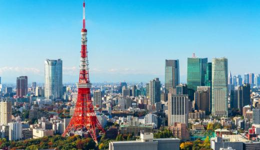 東京都観光おすすめ10選!定番から穴場スポットまで大公開