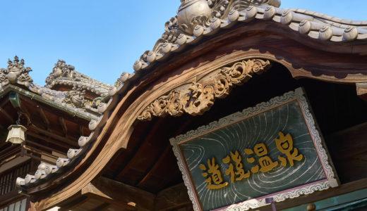 愛媛県観光おすすめ10選!デートにもぴったりな絶景や歴史感じる名所を巡ろう