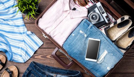 旅行グッズおすすめ50選!海外・国内旅行に持って行くと便利なものは?